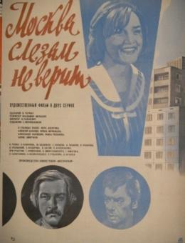 Киноплакат «Москва слезам не верит» художник М.Хазановский «Рекламфильм» Москва 1979г.