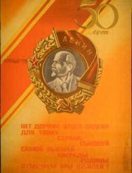 «Нет дороже этого ордена для твоих страна сыновей…» художник В.Викторов Москва 1979г.