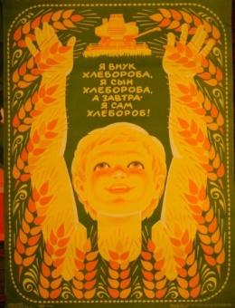 «Я внук хлебороба, я сын хлебороба, а завтра — я сам хлебороб!» художник Б.Пармеев 60х40 Москва 1981г.