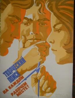 «Творческий поиск на каждом рабочем месте!» художник А.Добров 60х40 ИЗОГИЗ 1979г.