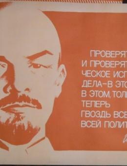 «Проверять людей и проверять фактическое исполнение дела…» художник В.Сачков 70х100 «Плакат» 1982г.