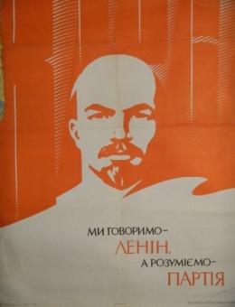 «Ми говоримо – Ленін. Ми розуміємо — партія!» художник Е.Кудряшов 120х60 «Политиздат» 1980г.