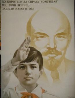 До боротьби за справу комунізму ми, вірні ленінці, завжди напоготові!