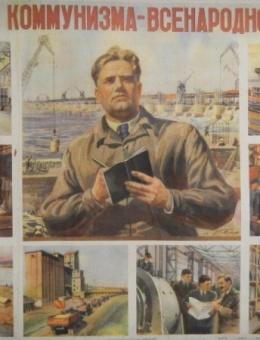 «Стройка коммунизма — всенародное дело!» художник Б.Мухин ИЗОГИЗ 1952г.