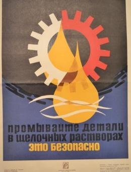 «Промывайте детали в щелочных растворах это безопасно» художник И.Мартынов 60х45 трж.13 000 Москва 1970г.
