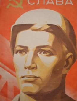 «Робітничому класу слава» худ. Г.Шевцов и В.Сокол 100х68 трж.41 000 Киев 1978г.