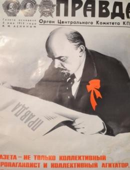 «Газета – не только коллективный пропагандист, но также и коллективный организатор.» художник В.Сачков 86х65  трж. 100 000 «Комунар» 1981г.