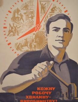 «Кожну робочу хвилину — виробництву» художник В.Бахин  70х46 трж.15 000 Киев «Политиздат» 1985г.