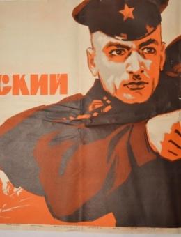 Рекламный плакат фильма «Котовский» художник Б. Зеленский 67х104 трж. 37 500 «Рекламфильм» Москва 1967г.