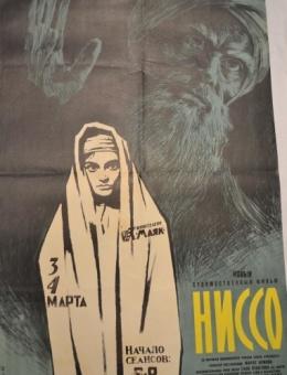 Рекламный плакат фильма «Ниссо» художник А.Шамаш104х65 трж. 51 000 «Рекламфильм» Москва 1966г