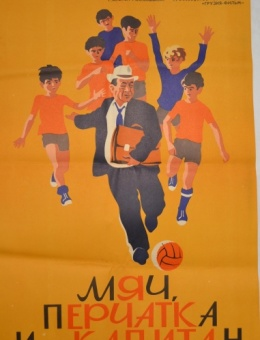 Рекламный плакат фильма «Мячь, перчатка и … капитан» художник В.Соловьев 87х55 трж. 72 000 «Рекламфильм» Москва 1971г.