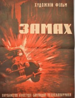 Рекламный плакат фильма «Замах» художник В.Власов 80х60 трж. 13 300 «Укррекламфильм» 1966г.