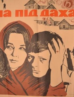 Рекламный плакат фильма «Війна під дахами» художник Т.Хвостенко 60х83 трж. 21 850 «Укррекламфильм» 60-е г.