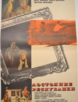 Рекламный плакат фильма «Достояние республики» художник Н.Челищева 66х43 трж. 99 000 «Рекламфильм» Москва 1972г.