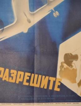 Рекламный плакат фильма «Разрешите взлет» художник Б.Зеленский 43х66 трж. 99 000 «Рекламфильм» Москва 1972г.