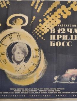 Рекламный плакат фильма «В 12 часов придет босс» художник П.Шульгин 53х65 трж. 120 000 «Рекламфильм» Москва 1969г.