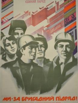 «Ми – за бригадний підряд!» художник В.Босенко 90х60 трж. 66 000 «Политиздат» Киев 1984г.