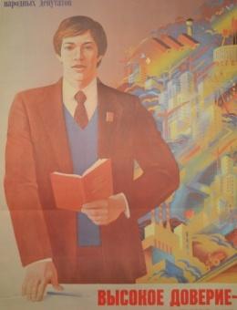 «Высокое доверие – высокая ответственность» художник Г.Шуршин 98х66 трж.200 000 «Плакат» 1987г