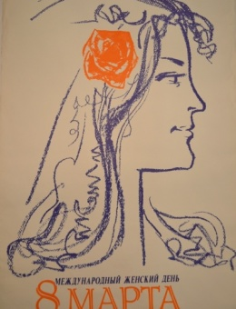 «8 марта» художник Э.Килдеску 98х66 трж.175 000 «Плакат» 1986г