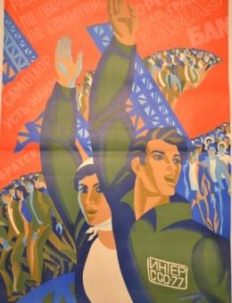 «Бам» худ. М.Лукьянов и Л.Непомнящий 97х63 трж.100 000 Москва 1976г