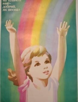 «Хай буде на планеті мир – добрий, як весна!» художник Г.Шевцов 90х60 трж.51 000 Киев 1988г