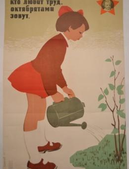 «Только тех, кто любит труд, октябрятами зовут» художник В.Сачков 87х57 трж.150 000 «Советский художник» Москва 1967г