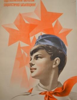 «Будь полум'яним патріотом соціалістичної батьківщини» художник К.Кудряшова 90х60 трж. 70 000 Киев 1985г