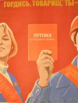 «Гордись, товарищ: ты – рабочий!» художник В.Конюхов 65х97 трж. 100 000 Москва 1982г