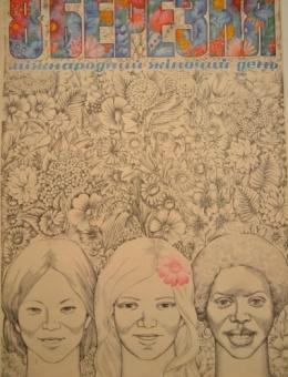 «8 березня» художник Л.Даценко 90х60 трж. 75 000 Киев 1980г