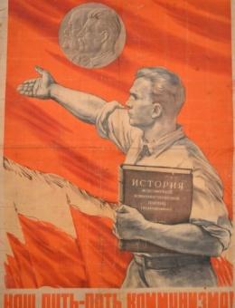 «Наш путь – путь коммунизма!» художник Л.Голованов 84х58 «Искусство» 1949г.