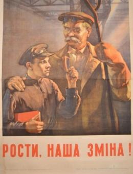 «Рости, наша зміна!» художник О.Павловская 81х59 трж. 50 000 «Мистецтво» 1952г