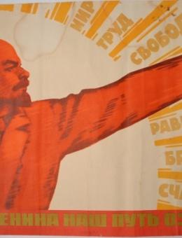 «Гений Ленина наш путь озаряет!» художник А.Добров 61х90 трж. 135 000 ИЗОГИЗ 1962г