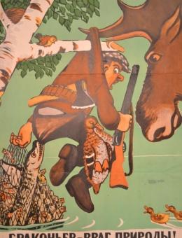 «Браконьер – враг природы!» художник В.Говорков 77х56 ИЗОГИЗ 1961г.