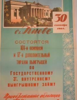 «Приобретайте облигации 3% займа!» художник В.Викторов 87х56 трж. 100 000 «Финансы» 1964г.