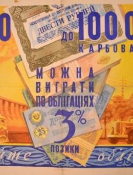 «Купуйте облігації!» художник М.Турчин 63х94 трж. 50 000 Киев 1960г.