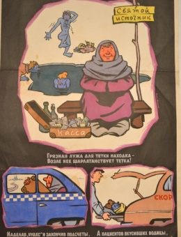 «Антирелигиозный плакат» художник К.Иванов 83х55 ИЗОГИЗ 1959г.