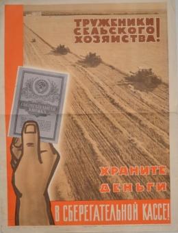«Труженики сельского хозяйства» художник А.Ординарцев 60х45 трж. 100 000 ГОСФИНИЗДАТ 1962Г