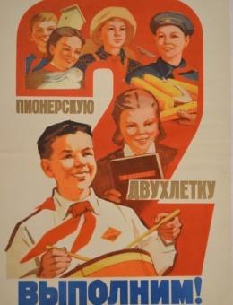 «Пионерскую двухлетку выполним!» художник П.Семячкин 59х41 трж.97 000 ИЗОГИЗ 1961г