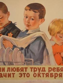 «Если любят труд ребята, значит это октябрята!» художник С.Низовая  45х57 трж.160 000 ИЗОГИЗ 1959г.