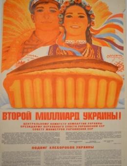 «Второй миллиард Украины!» художник В.Бахин 107х61 трж. 40 000 Киев 1974г.