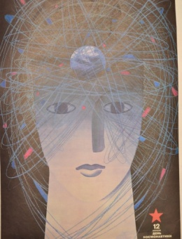«Мужай космическая юность!» художник К.Иванов 66х41 трж.23 000 «Плакат» 1977г.