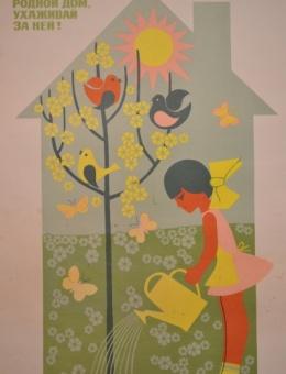 «Природа – родной дом, ухаживай за ней!» художник Ф.Кагаров 65х48 трж. 120 000 Москва 1982г