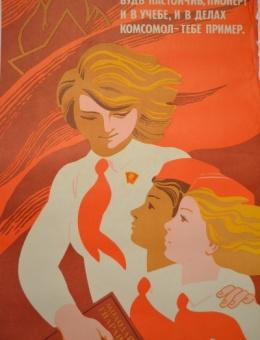 «Чтоб мечта вперед вела, будь настойчив, пионер!» художник М.Лукьянов 89х58 трж. 158 000 «Плакат» 1979 г.