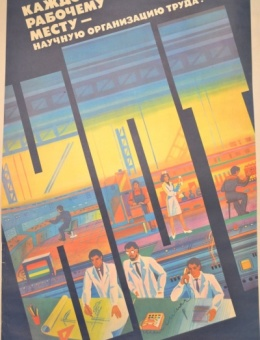«Каждому рабочему месту – научную организацию труда!» художник В.Черемных 86х55 трж.60 000 Москва 1985г.