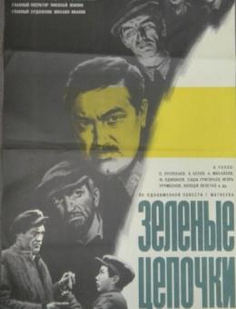 Рекламный плакат фильма «Зеленые цепочки» художник А.Шамаш  90х55 трж 102 000 «Рекламфильм» 1970