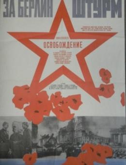 Рекламный плакат фильма «Битва за Берлин» художник С.Дацкевич 90х55 трж 102 000 «Рекламфильм» 1971г