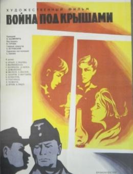Рекламный плакат фильма «Война под крышами»  художник А.Федоров  90х55 трж 72 000 «Рекламфильм» 1970г