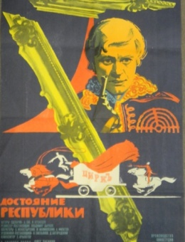 Рекламный плакат фильма «Достояние республики» художник А.Лемещенко  90х55 трж 99 000 «Рекламфильм» 1972г