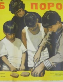 Рекламный плакат фильма «Хлеб поровну» художник Л.Фрайман   55х90  трж 72 000 «Рекламфильм» 1970г