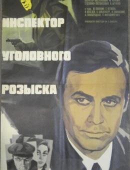 Рекламный плакат фильма «Инспектор уголовного розыска» художник Е.Гребенщиков  90х55 трж 72 000 «Рекламфильм» 1971г